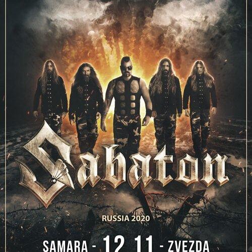 Sabaton концерт в Самаре 12 ноября 2020