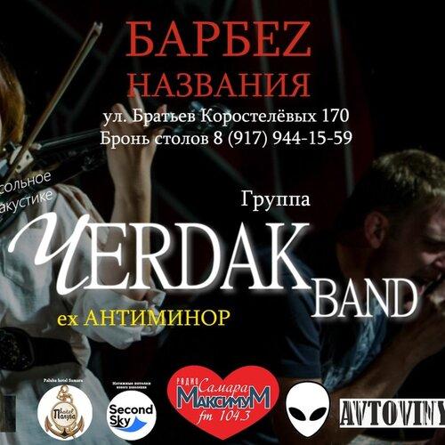 Чердак концерт в Самаре 5 декабря 2020