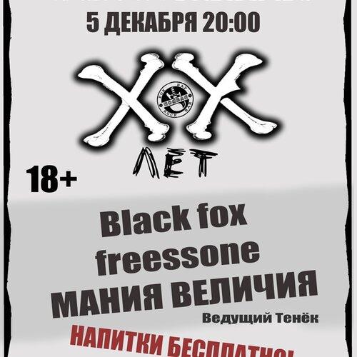ХХ лет рок-бару «Подвал» концерт в Самаре 5 декабря 2020