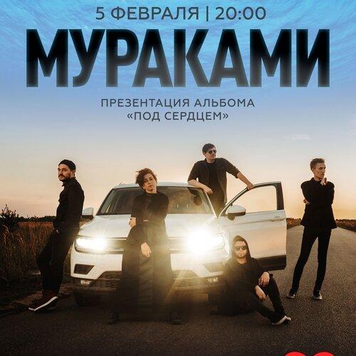 Мураками концерт в Самаре 5 февраля 2021