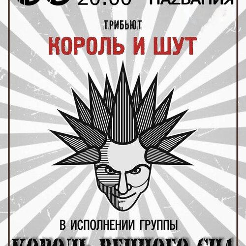 Король вечного сна концерт в Самаре 6 февраля 2021