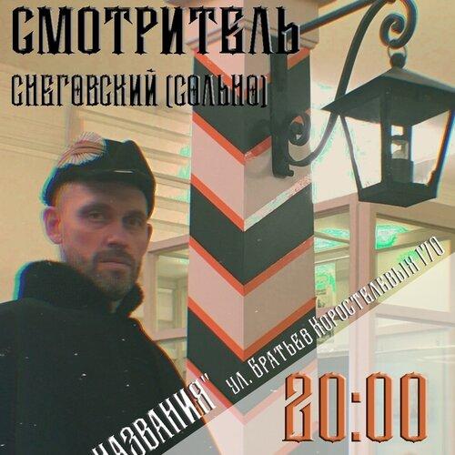 Сергей Снеговский концерт в Самаре 13 февраля 2021