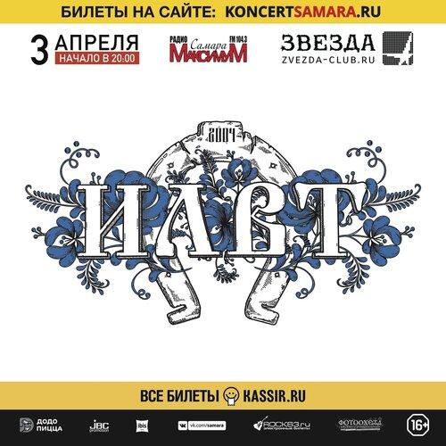 ILWT концерт в Самаре 3 апреля 2021
