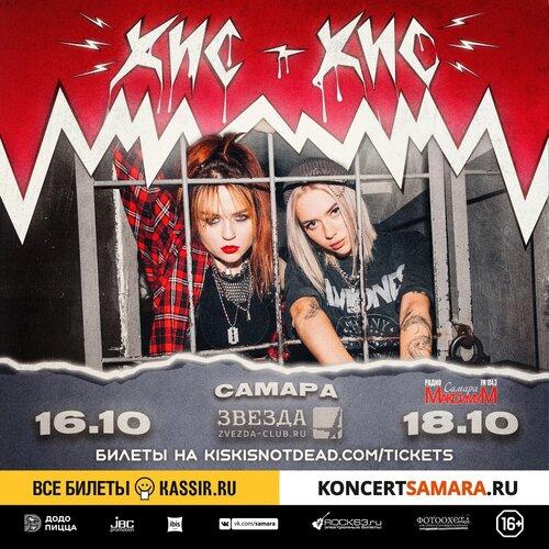 Кис-Кис концерт в Самаре 18 октября 2021