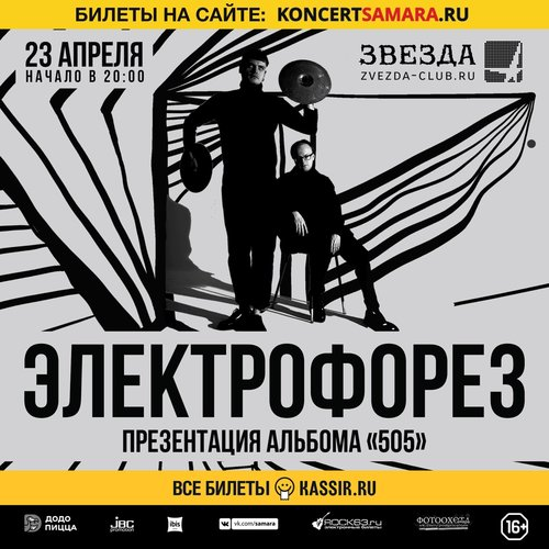Электрофорез концерт в Самаре 23 апреля 2021