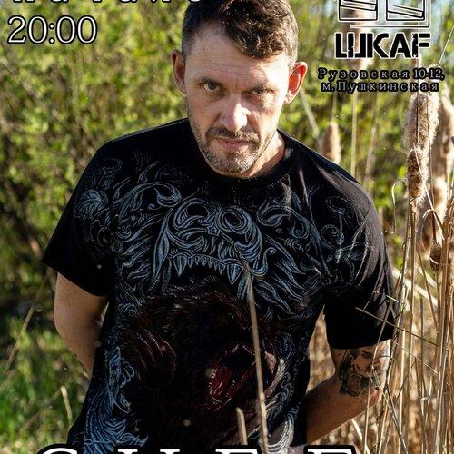 Сергей Снеговский концерт в Самаре 23 апреля 2021