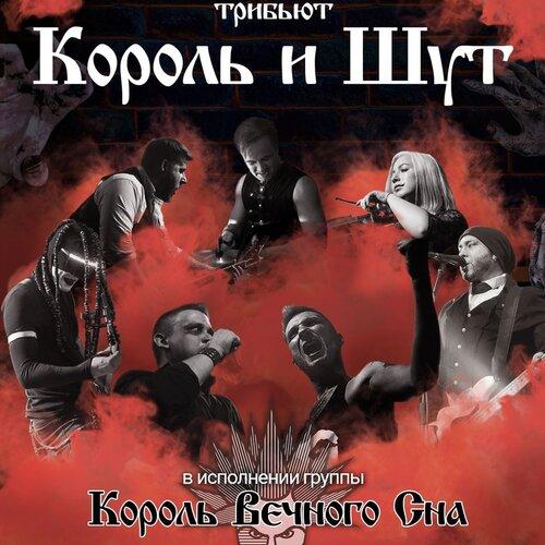 Король вечного сна концерт в Самаре 24 апреля 2021