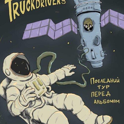 Truckdrives концерт в Самаре 6 мая 2021