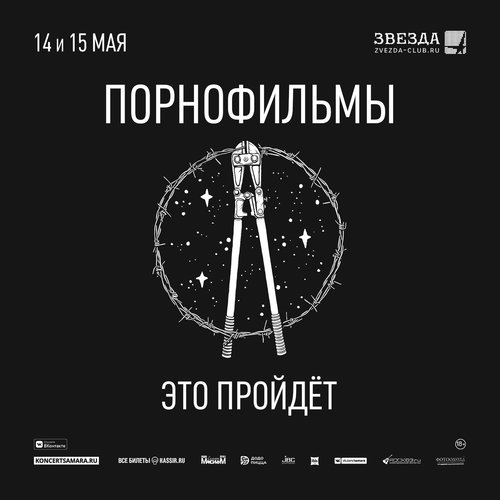 Порнофильмы концерт в Самаре 14 мая 2021