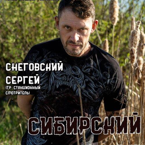 Сергей Снеговский концерт в Самаре 14 мая 2021