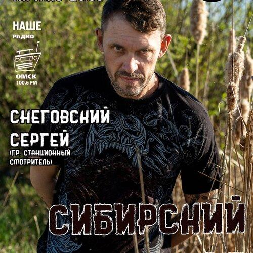 Сергей Снеговский концерт в Самаре 16 мая 2021