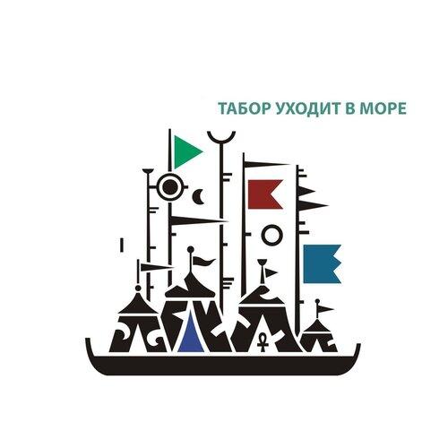 Алексей Вдовин и Табор концерт в Самаре 6 июня 2021