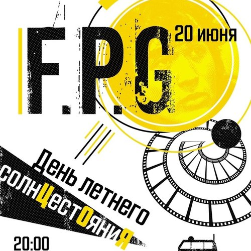 F.P.G. концерт в Самаре 20 июня 2021