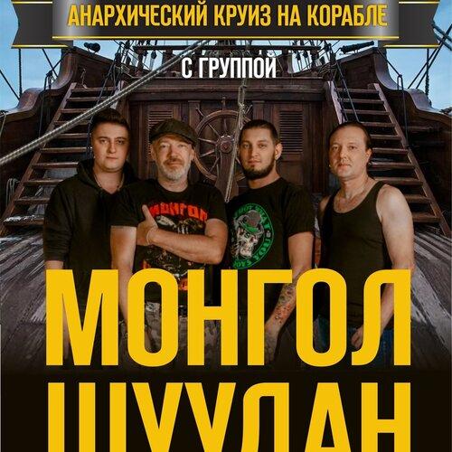 Монгол Шуудан концерт в Самаре 25 июня 2021