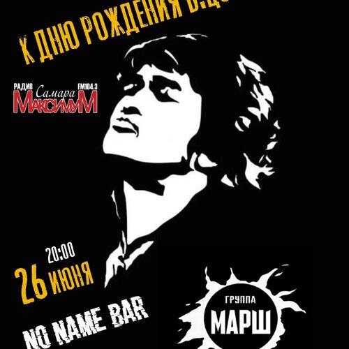 Вечер памяти Виктора Цоя концерт в Самаре 26 июня 2021