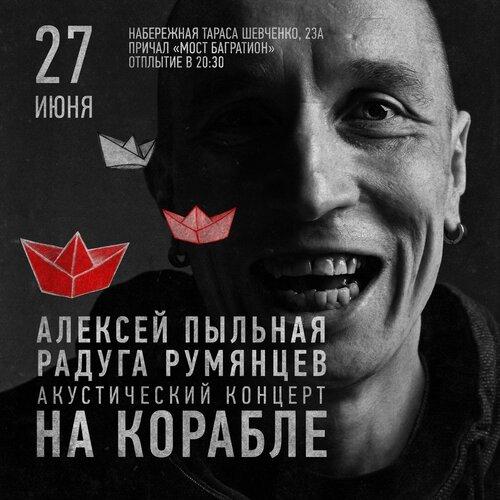 Алексей Румянцев концерт в Самаре 27 июня 2021