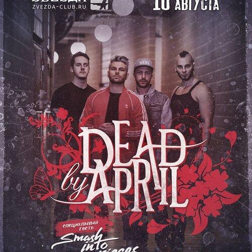 Dead by April концерт в Самаре 10 августа 2021