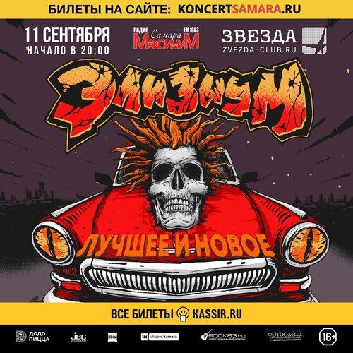 Элизиум концерт в Самаре 11 сентября 2021