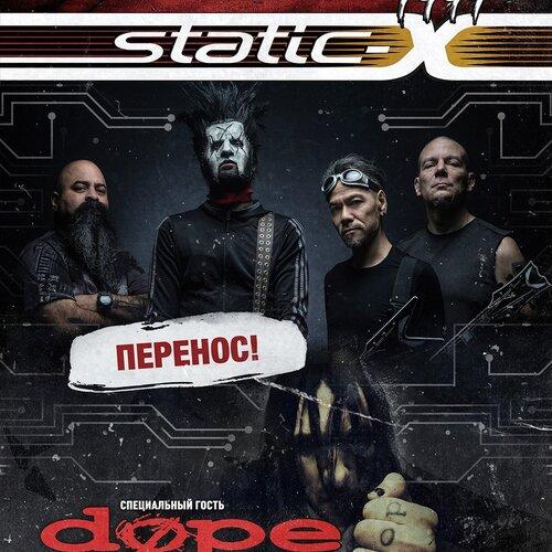 Static-X концерт в Самаре 20 сентября 2021