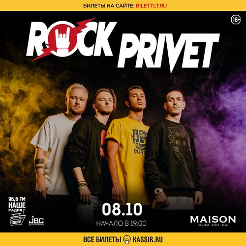 Rock Privet концерт в Самаре 8 октября 2021
