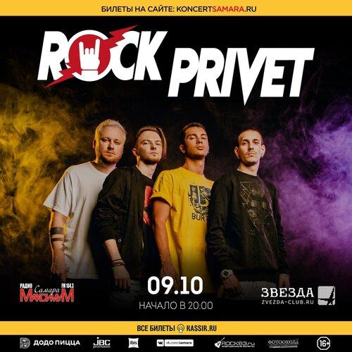 Rock Privet концерт в Самаре 9 октября 2021