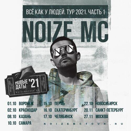 Noize MC концерт в Самаре 10 октября 2021