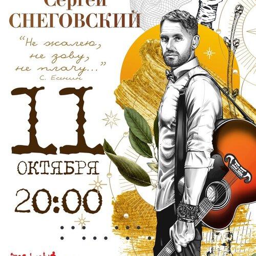 Сергей Снеговский концерт в Самаре 11 октября 2021