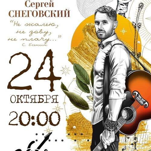 Сергей Снеговский концерт в Самаре 24 октября 2021