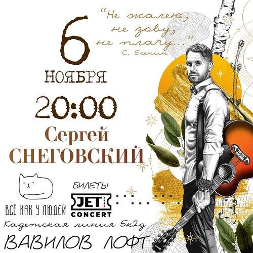 Сергей Снеговский концерт в Самаре 6 ноября 2021
