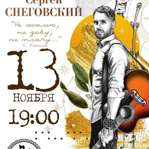Сергей Снеговский концерт в Самаре 13 ноября 2021