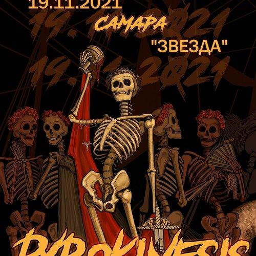 Pyrokinesis концерт в Самаре 19 ноября 2021