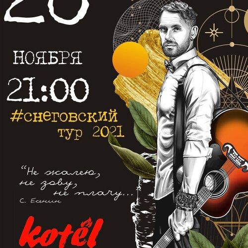 Сергей Снеговский концерт в Самаре 26 ноября 2021