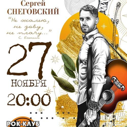 Сергей Снеговский концерт в Самаре 27 ноября 2021