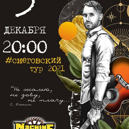Сергей Снеговский концерт в Самаре 5 декабря 2021