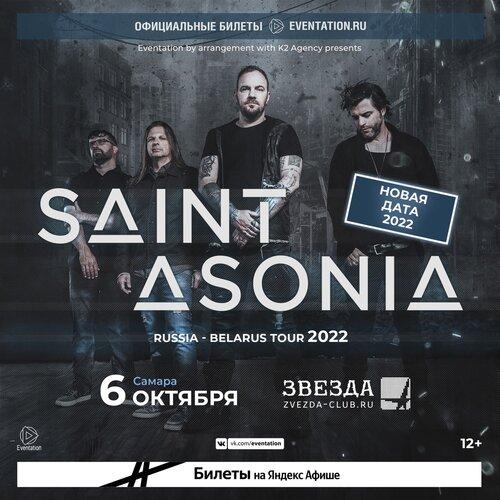 Saint Asonia концерт в Самаре 6 октября 2022