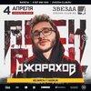 Эльдар Джарахов концерт в Самаре 4 апреля 2019