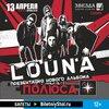 Louna концерт в Самаре 13 апреля 2019