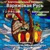 Варяжская Русь концерт в Самаре 1 мая 2019