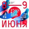 ВолгаФест 2019 концерт в Самаре 8 июня 2019