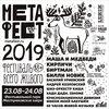 Метафест 2019 концерт в Самаре 23 августа 2019