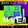 АИГЕЛ концерт в Самаре 7 декабря 2019