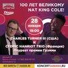 Charles Turner концерт в Самаре 28 января 2020
