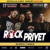 Rock Privet концерт в Самаре 17 октября 2020
