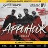 Аффинаж концерт в Самаре 22 октября 2020