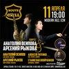 Квартет Анатолия Осипова и Арсения Рыкова концерт в Самаре 11 апреля 2021