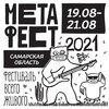 Метафест 2021 концерт в Самаре 19 августа 2021