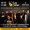 FrutaBomba концерт в Самаре 3 ноября 2021