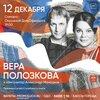 Вера Полозкова концерт в Самаре 12 декабря 2021