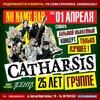 Catharsis концерт в Самаре 1 апреля 2022